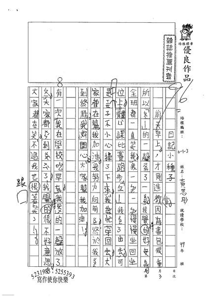 99W3203黃思肜 (1).jpg