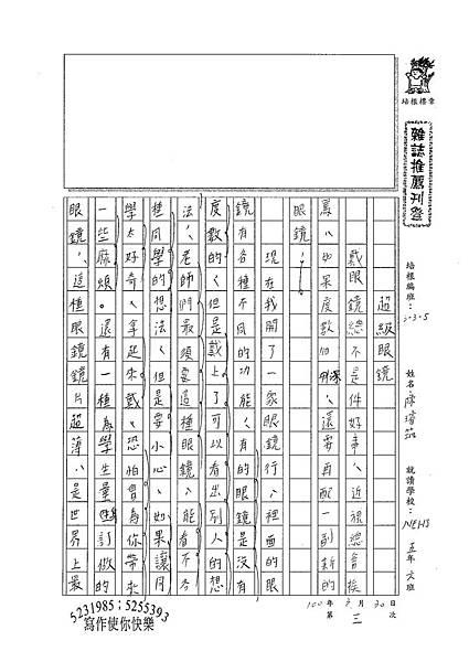 100W5403陳璿筑 (1).jpg