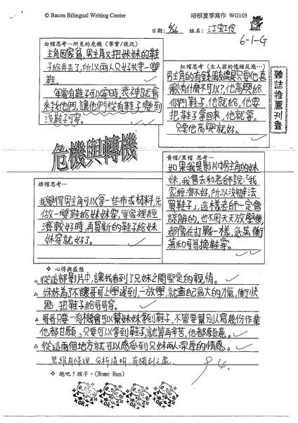 99WG103江虹伶.jpg