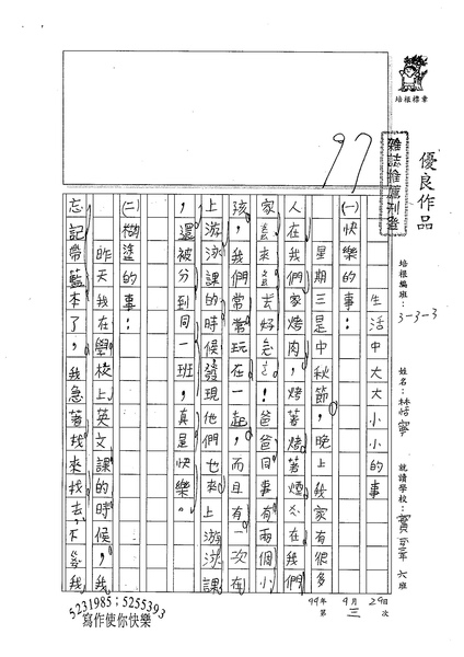 99W3203林恬寧 (1).jpg