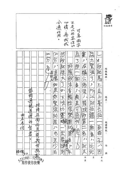 99WA201羅嵩淵 (4).jpg