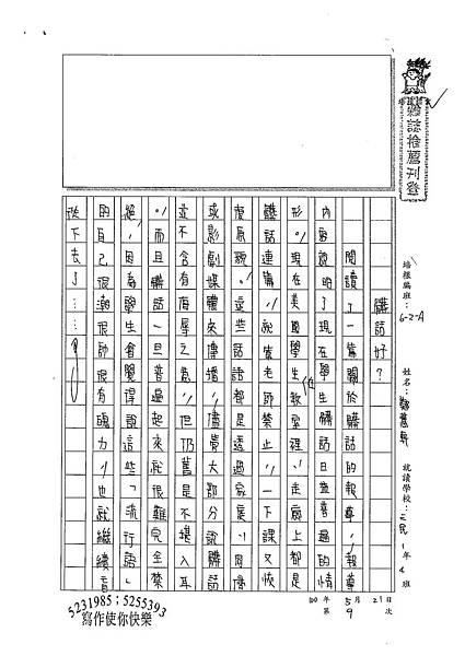 100WA409鄭薏軒 (1).jpg