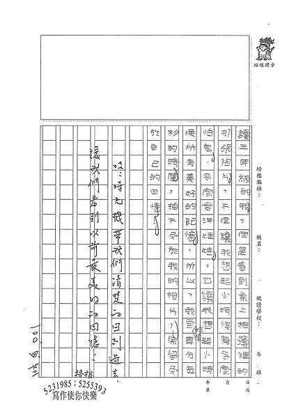 100W3405蘇逸晞 (3).jpg