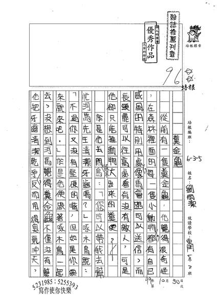 99W5207劉雨潔 (1).jpg