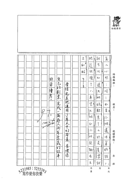 99W5309楊晉愷 (3).jpg