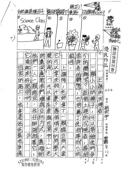 99W6208劉欣宇 (1).jpg