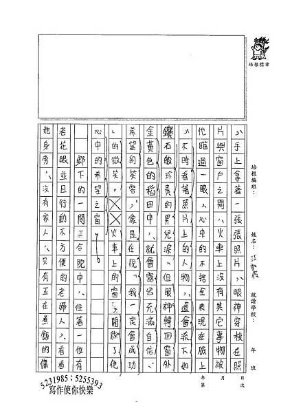 100WG404江虹伶 (2).jpg