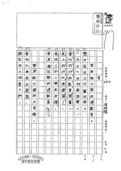 99W4301李昀陽 (1).jpg
