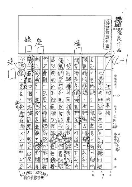 99W3107王則穎 (1).jpg