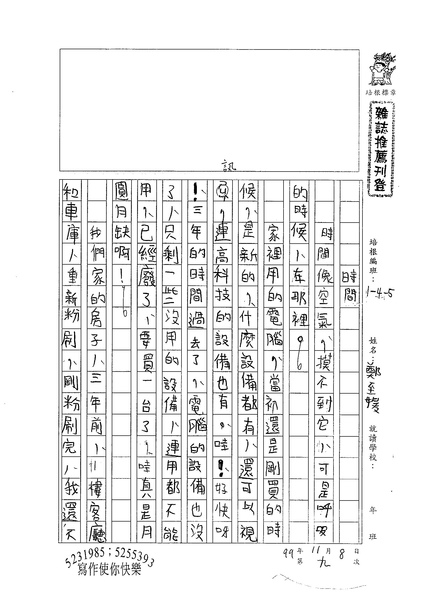 99W5209鄭至媛 (1).jpg