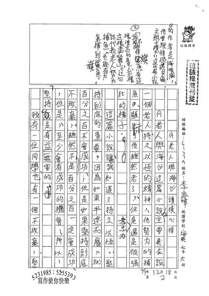 99WA302李家瑋 (1).jpg