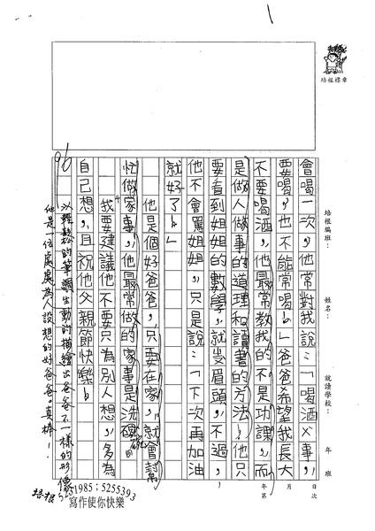 99W4107楊雨宸 (2).jpg