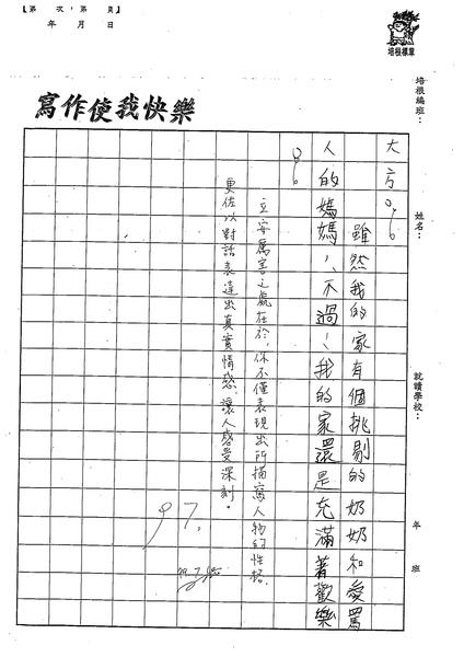 99W5103楊立安 (4).jpg
