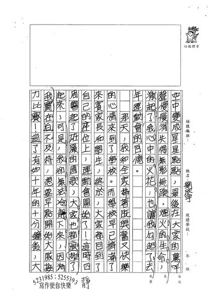 99W5205劉欣宇 (2).jpg