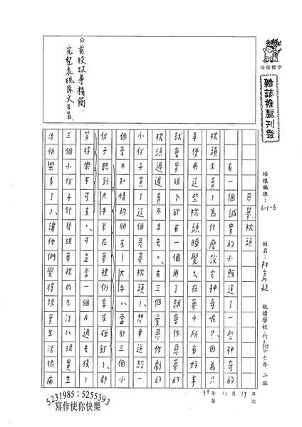 99W6209林彥廷 (1).jpg