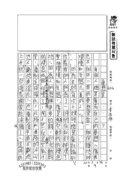 99WG309李浩伊 (1).jpg