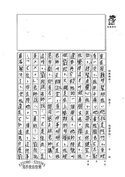 100W5408洪佳廷 (2).jpg