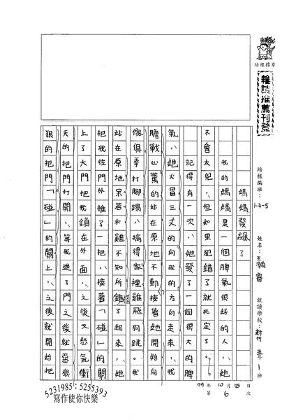 99W5206王瀚睿 (1).jpg