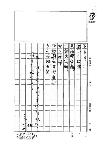 99W3306蔡宜軒 (3).jpg