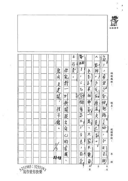 99W3208劉芸瑄 (2).jpg