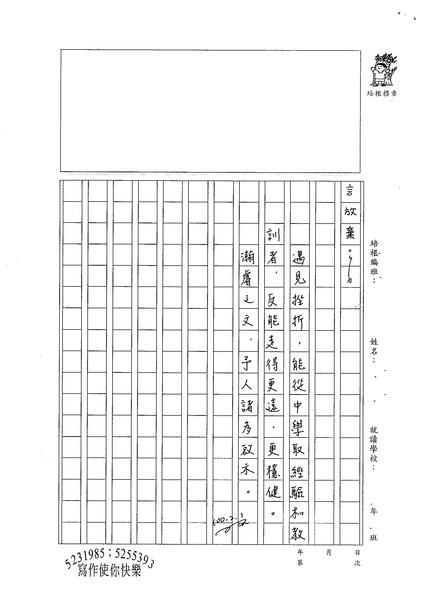 99W5305王瀚睿 (3).jpg