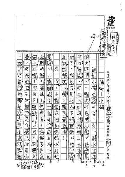 100W4306孫懿貞 (1).jpg