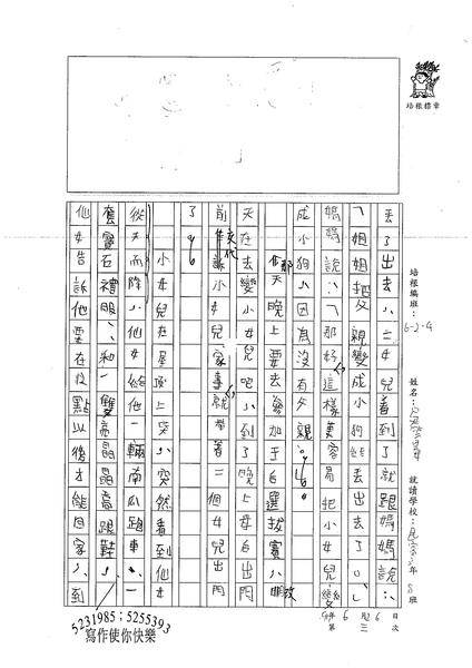 99W4103吳竺晏 (2).jpg