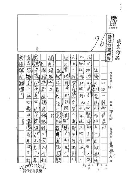 99W3208郭旻軒 (1).jpg