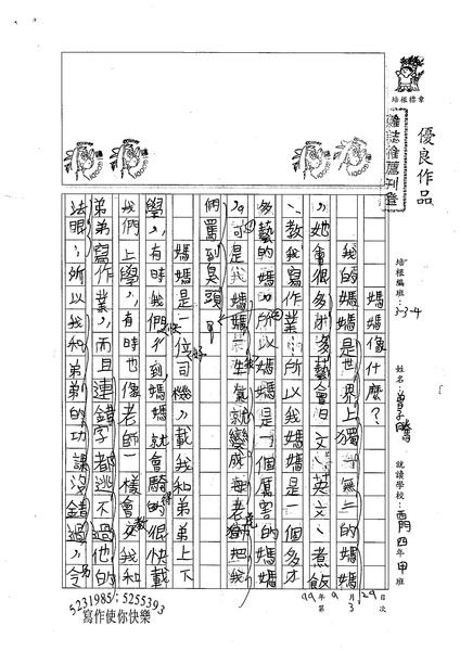 99W4203曾子騰 (1).jpg