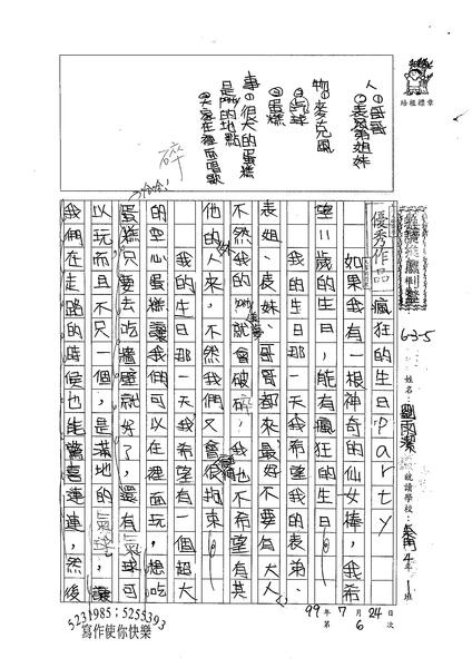 99W5106劉雨潔 (1).jpg