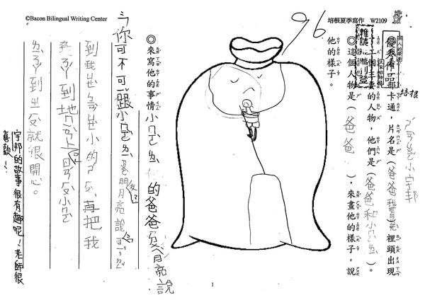 99W2109鄭宇邦 (1).jpg