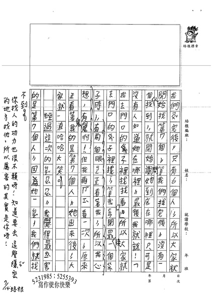 99TMW03蕭唯言 (2).jpg
