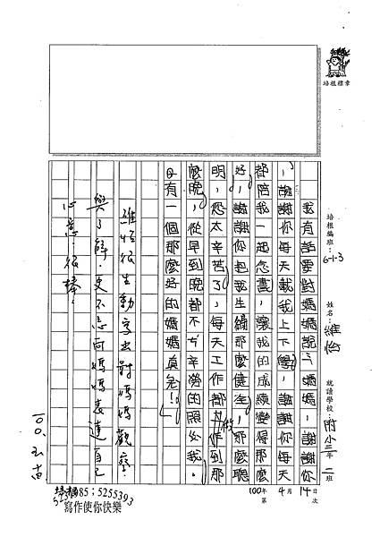100W3408蔡維怡 (3).jpg
