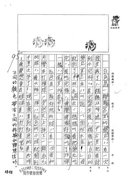 99W4206徐楷程 (2).jpg