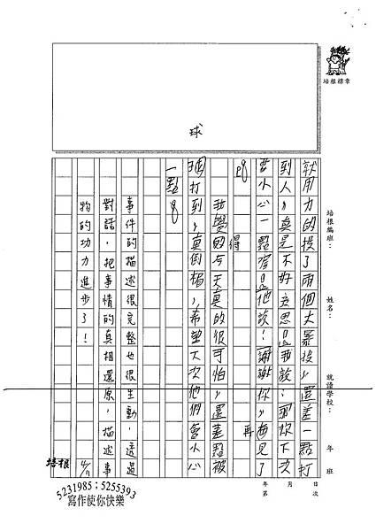 100W4403黃子耘 (3).jpg