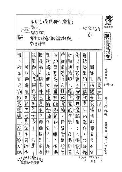 100WG409洪珮弦 (1).jpg