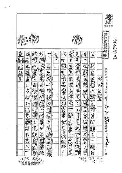 99W4107林宏諭 (1).jpg