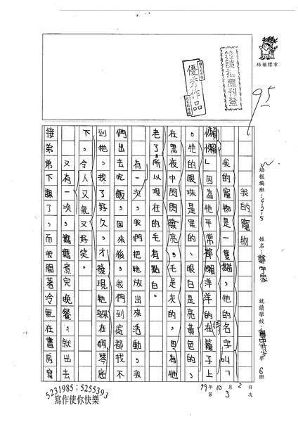 99W5203鄭宇家 (1).jpg