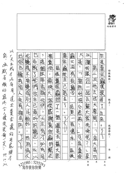 99W5207劉雨潔 (2).jpg