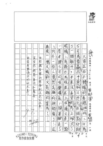 99W4204黃郁潔 (2).jpg