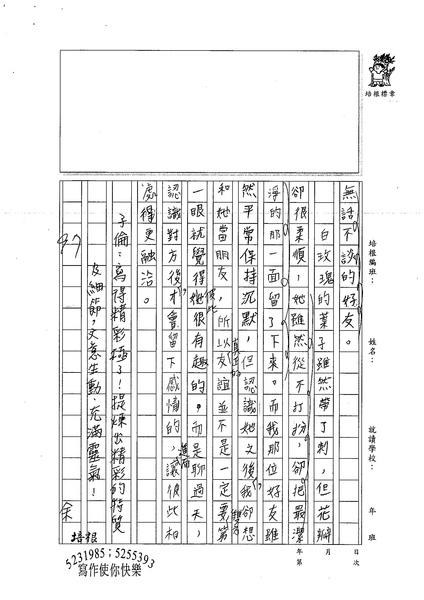 99W6104黃子倫 (3).jpg