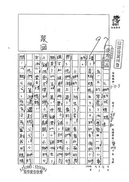99W3401郭旻軒 (1).jpg