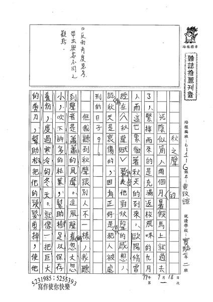 99WG202黃致諠 (1).jpg