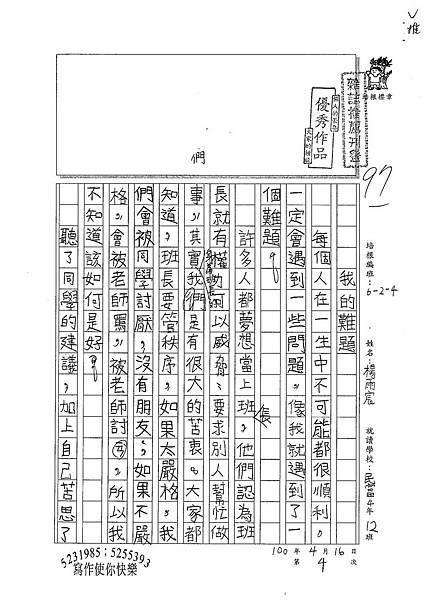 100W4404楊雨宸 (1).jpg