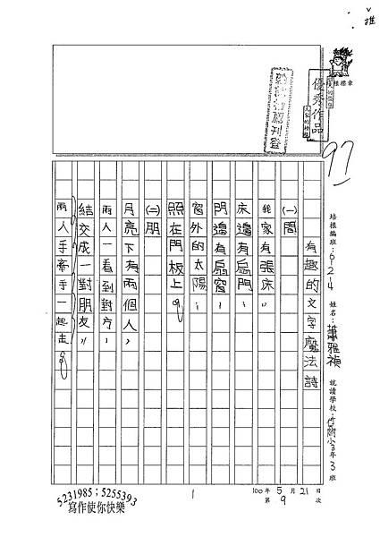 100W4409蕭雅禎 (1).jpg