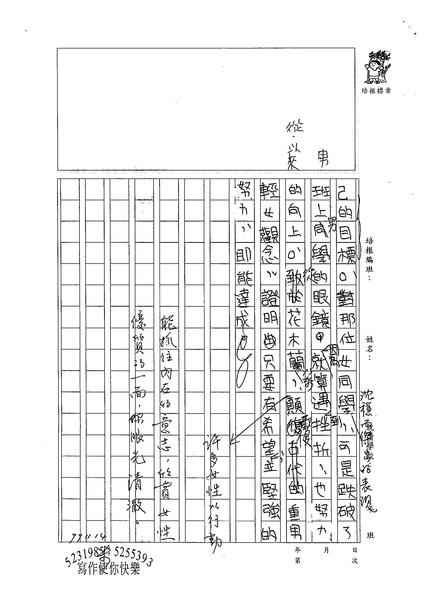 99WE208高偉倫 (3).jpg