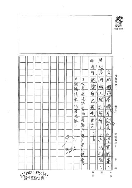99W5208陳璿筑 (3).jpg