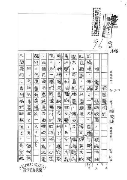 99W5202鍾宛臻 (1).jpg