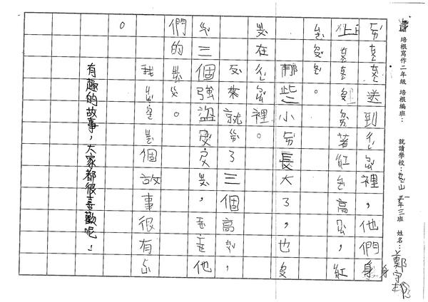 99W2102鄭宇邦 (2).jpg