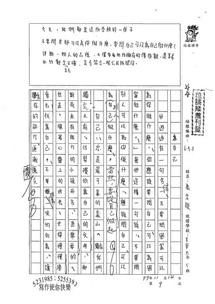 99WE209康景棋 (1).jpg